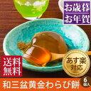 お歳暮 お年賀 ギフト 和菓子 送料無料 初盆 お供え お菓...
