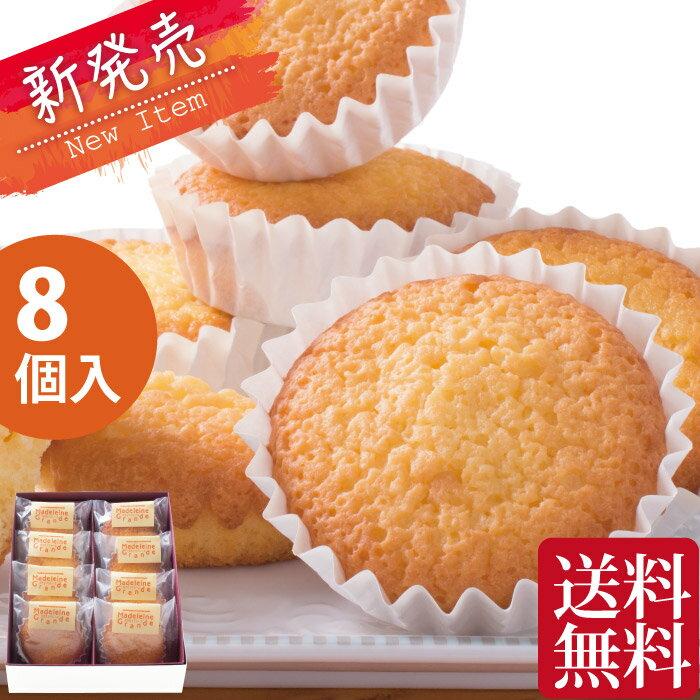 お供えお菓子引き出物菓子スイーツプレゼント送料無料焼き菓子マドレーヌあす楽対応もっちり大きなマドレー