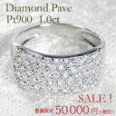 ☆大特価 pt900【1.0ct】ダイヤモンド パヴェ リング送料無料 代引手数料無料 品質保証