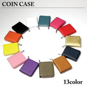 ミニウォレット小銭入れコインケースマルチカラータイプ全13色