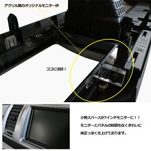 200系ハイエース(4型)ワイドボディ専用7インチモニター付ダブルモニターキット【AWESOME/オーサム】■モニター増設モニター追加HIACE■