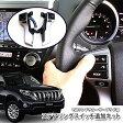 トヨタ ランクルプラド 150系 前期/後期用 ステアリングスイッチ追加キットオーディオ操作がステアリングボタンで可能に!【AWESOME/オーサム】10P27May16