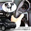 トヨタ ランクルプラド 150系 前期/後期用 ステアリングスイッチ追加キットオーディオ操作がステアリングボタンで可能に!【AWESOME/オーサム】10P05Nov16