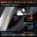トヨタ アクア NHP10(前期) ステアリングスイッチ付車用 専用インジゲータ付 非設定車に後付け! クルーズコントロールキット クルコ…