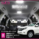 車種別専用設計面発光室内LEDルームランプキット8点セットトヨタ ランドクルーザー プラド後期 GRJ150W/151W TRJ150W(H25.09〜)用AW…