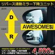 【AWESOME製】リバース連動ドアミラー下降キット 10P01Oct16
