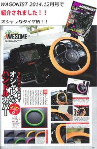 タイヤ柄シリコンハンドルカバー(7色)マルチカラーシリコンシリーズカラバリ7色展開で新登場!!軽自動車・普通車・ミニバン等にも♪