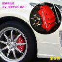 プリウス ZVW50/ZVW55専用 ブレーキキャリパーカバー(フロント+リアセット)全6カラー 50プリウス532P16Jul16