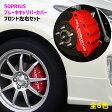 プリウス ZVW50/ZVW55専用 ブレーキキャリパーカバー(フロント左右セット)全6カラー 50プリウス05P29Jul16