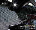 トヨタ 50プリウス用 純正パネル使用バックドアLEDランプ プリウス ZVW50/51/55【AWESOME/オーサム】■バックドア バックゲート 面発光LED使用■プリウス10P05Nov16