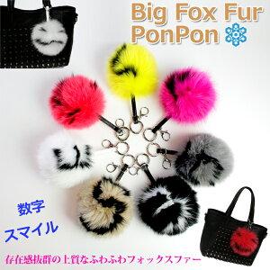 ビッグフォックスファーポンポン専用BOX付きバッグチャームワンポイント個性派ファーチャームファーポンポンフォックスファーボンボンP20Feb16
