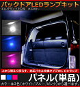 ニッサン エルグランド E52系(H22/8〜)専用 バックドアLEDランプキット パネル(単品)【AWESOME/オーサム】■ラゲッジ バックゲ…