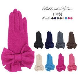 ◆数量限定!!グローブホルダープレゼント♪◆日本製ビッグリボン手袋 ビッグ リボン 日本製 手袋 五本指 レディース[]※代引き手数料&送料(一部地域:別送料)別途。