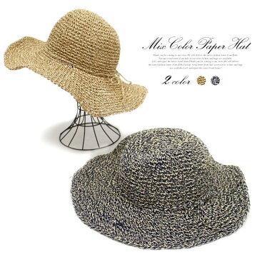 ミックスカラーペーパーハット 帽子 リボン UV ペーパーハット ハット 麦わら帽子 紫外線 つば広 レディース 夏 麦わら []※一部地域送料別途。