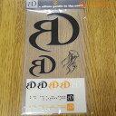 BUM DEEP(バムディープ) BD ステッカー Col.BLACK[ユニセックス ステッカー ブラック/オレンジ 正規品]