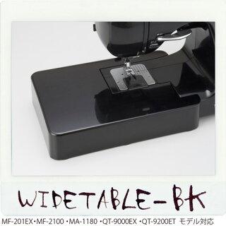 シンガーミシン用ワイドテーブルブラック