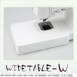 シンガーミシン用ワイドテーブルホワイト