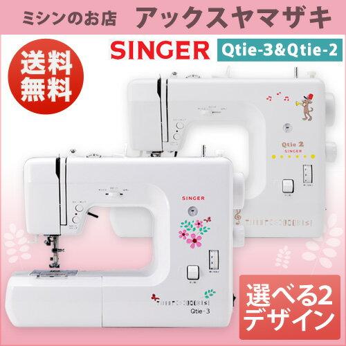 【送料無料】シンガーミシン 本体 コンパクト QT-3 QT-2 ロックカッター付 電子ミ…...:axe:10000127