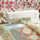 【新発売】ミシンキルト ロングアームミシン BB-986 ア...
