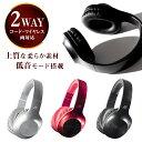 【コード&Bluetooth両対応 重低音機能付き】送料無料 2WAY Bluetooth ヘッドフォン Bluetooth 4.2+EDR ワイヤレス ヘッドホン 低音 高..
