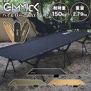 【GIMMICK公式】コット 2way アウトドア キャンプ ギミック お昼寝 寝具 ポケット ベッド 耐荷重150kg 簡易 コンパクト 軽量 ベンチ 簡単 こっと BBQ バーベキュー キャンプベッド おすすめ