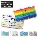 3DS カバー 3DS ケース 3DS LL カバー NEW3DS LL カバー【SMILE スマイ