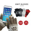 ショッピングxperia 手袋 スマホ 対応 レディース メンズ グローブ スマートフォン対応 スマホ手袋 タッチパネル対応 フリーサイズ ノルディック柄 防寒 Snow スノー 雪 結晶 iPhone Galaxy Xperia HUAWEI iPad