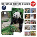 iPhone7ケース 手帳型 全機種対応 送料無料 アニマル Animal 動物 パンダ ウマ サル ライオン ゾウ イヌ ネコ ホワイトタイガー トラ フクロウ リス X Performance SO-04H Z5 Galaxy S7 edge DIGNO ARROWS AQUOS SH-04H 507SH