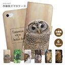 スマホケース 手帳型 全機種対応 iPhone8 ケース iPhone XS XS Max XR ケース おしゃれ フクロウ デザイン Owl ふくろう フォト 写真 鳥 Bird バード かわいい Xperia XZ1 XZ2 Galaxy S9 S8 feel AQUOS sense R2 HUAWEI P20 P10 カバー