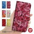 iPhone6s 手帳型 全機種対応 送料無料 Rose ローズ デザイン フラワー Flower 花柄 花 オシャレ かわいい Xperia Z5 Z4 Z3 SO-01H SO-01G Galaxy S6 SC-04G SC-05G PE-TL10 ARROWS