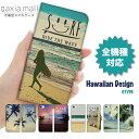 iPhone7ケース 手帳型 全機種対応 送料無料 SMILE SURF デザイン スマイル ハワイアン サーフ 西海岸 トレンド ヒトデ ALOHA アロハ ハワイ Xperia XZ ケース SO-01J SO-04H Z5 Galaxy S7 edge ケース DIGNO ARROWS AQUOS SH-04H 507SH ケース