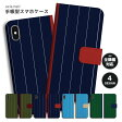 iPhone6s 手帳型 全機種対応 送料無料 ストライプ Stripe デザインオシャレ オリジナル デザイン ブルー ネイビー カーキ ライトブルー グリーン シンプル カワイイ