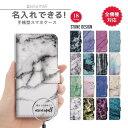 【名入れ できる】iPhone8 ケース 手帳型 おしゃれ ...