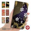iPhone7ケース 手帳型 全機種対応 送料無料 和柄 デザイン日本 JAPAN Japanese 金魚 花 花柄 掛け軸 着物 四季 色彩 オシャレ シンプル X Performance Z5 Z4 Z3 SO-04H Galaxy S7 edge SC-02H SC-04G DIGNO ARROWS