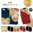iPhone7ケース 手帳型 全機種対応 送料無料 和柄 デザイン日本 JAPAN Japanese 金魚 花 花柄 もみじ 紅葉 掛け軸 着物 四季 色彩 オシャレ シンプル Xperia XZ SO-01J SO-04H Z5 Galaxy S7 edge DIGNO ARROWS AQUOS SH-04H 507SH