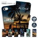 スマホケース 手帳型 全機種対応 iPhone 11 Pro XR XS ケース iPhone 8 7 XS Max ケース おしゃれ ALOHA デザイン アロハ ハワイアン ..