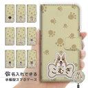 【愛犬の名前を入れられる】 iPhone7ケース 手帳型 全機種対応 送料無料 ワンちゃん 子犬 ボ