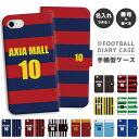 【名入れできる】 iPhone7ケース 手帳型 全機種対応 送料無料 オーダー サッカー ユニフォー