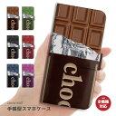 スマホケース 手帳型 全機種対応 送料無料 チョコレート デザイン 板チョコ バレンタイン ホワイトデー プレゼント お菓子 Xperia XZ ケース SO-01J SO-04H Z5 Galaxy S7 edge ケース DIGNO ARROWS AQUOS SH-04H 507SH ケース