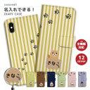 【愛猫の名前を入れられる】iPhone8 ケース 手帳型 お...
