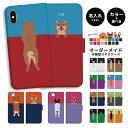 【好きなカラーを選んで名入れできる】スマホケース 犬 DOG 手帳型 アイフォン 全機種対応 iPhone12 mini Pro Max アイフォン12 iPhone SE 第2世代 11 Pro XR 8 7 ケース おしゃれ 名入れ ワンちゃん プレゼント Xperia 1 Ace XZ3 Galaxy S10 S9 AQUOS sense カバー