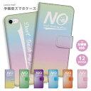 スマホケース 手帳型 全機種対応 iPhone8 ケース i...
