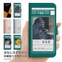 スマホケース 手帳型 アイフォン 全機種対応 iPhone12 mini Pro Max アイフォン12 iPhone SE 第2世代 11 Pro XR 8 7 ケース おしゃれ おもしろ かわいい ノート 日記 スケッチブック Xperia 1 Ace XZ3 Galaxy S10 S9 AQUOS sense カバー