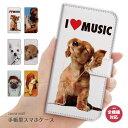 スマホケース 犬 DOG 手帳型 アイフォン 全機種対応 iPhone12 mini Pro Max アイフォン12 iPhone SE 第2世代 11 Pro XR 8 7 ケース おしゃれ ワンちゃん 子犬 パグ フレンチブル ダックス 豆柴 かわいい Xperia 1 Ace XZ3 Galaxy S10 S9 AQUOS sense カバー