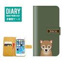 ショッピングiphone5s ケース iPhone5sケース 手帳型 送料無料 ワンちゃん イラスト デザイン 子犬 DOG