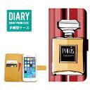 iPhone5sケース 手帳型 送料無料 香水ボトル Perfume チェック デザイン フレグランス 女子 カワイイ オシャレ コスメ