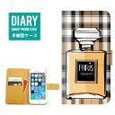 ショッピングiphone5s ケース iPhone5sケース 手帳型 送料無料 香水ボトル Perfume チェック デザイン フレグランス 女子 カワイイ オシャレ コスメ