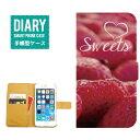 ショッピングオリジナルデザイン iPhone XR ケース 手帳型 果物 フルーツ SWEETS キウイ チェリー イチゴ オシャレ オリジナル デザイン カワイイ