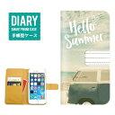 ショッピングiphone5s ケース iPhone5sケース 手帳型 送料無料 Hello Summer デザイン ALOHA サマー アロハ ハワイアン BEACH ビーチ SURF
