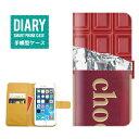 iPhone7 Plus ケース 手帳型 送料無料 チョコレート デザイン 板チョコ バレンタイン ホワイトデー プレゼント お菓子